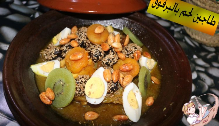 Meat Tagine With Plum